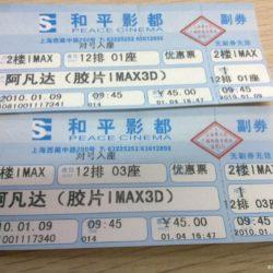 line-for-avatar-peace-cinemas-shanghai-china-11.jpg